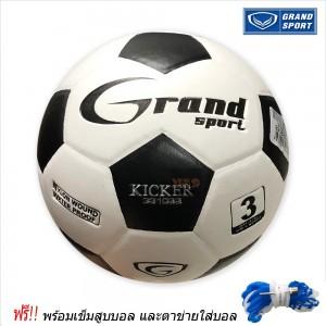 GRAND SPORT บอลหนังอัด รุ่น Kicker เบอร์ 3