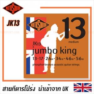 Rotosound สายกีตาร์โปร่ง รุ่น JK13  - JUMBO KING ACOUSTIC MEDIUM | 13-56