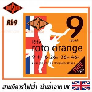 สายกีตาร์ไฟฟ้า Rotosound  รุ่น RH9