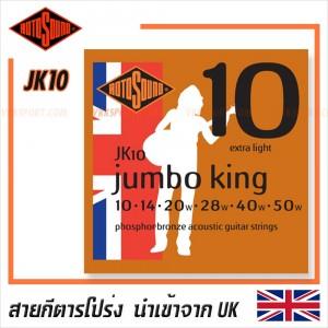 Rotosound สายกีตาร์โปร่ง รุ่น JK10 - JUMBO KING ACOUSTIC EXTRA LIGHT | 10-50