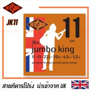 Rotosound สายกีตาร์โปร่ง รุ่น JK11 - JUMBO KING ACOUSTIC LIGHT | 11-52